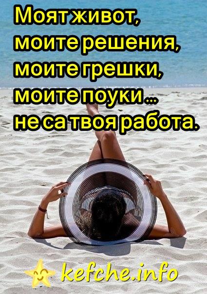 Моят живот, моите решения, моите грешки, моите поуки ... не са твоя работа.