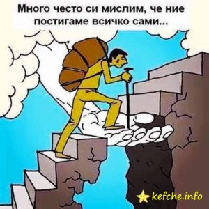 Когато Бог ти помага