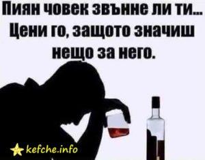 Ако ти се обади пиян