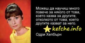 Одри Хелбърн