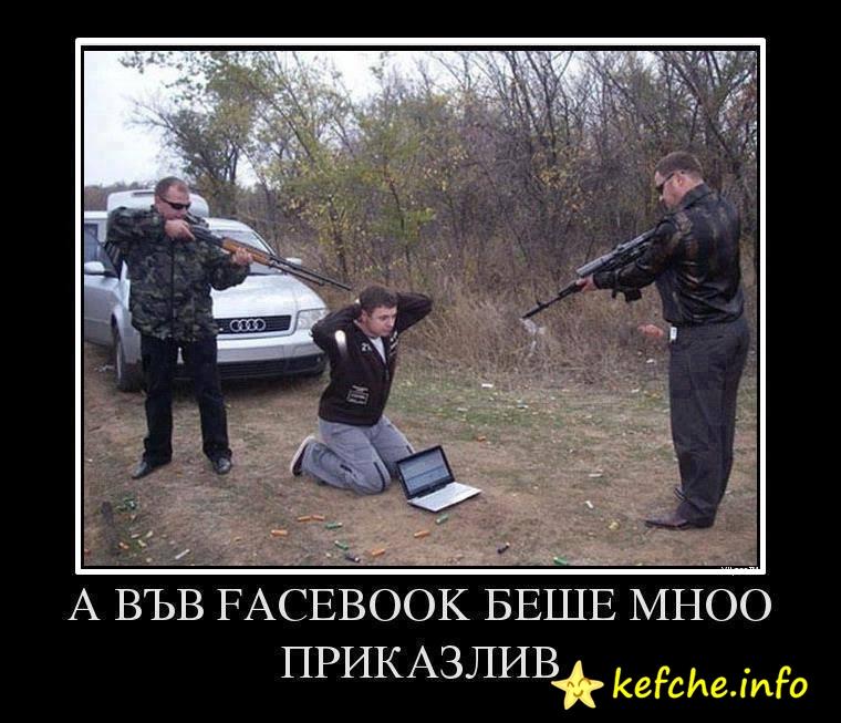 Картинка: Във Фейса беше много приказлив