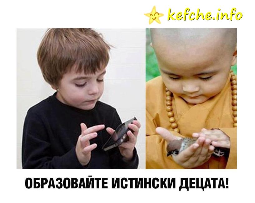 Образовайте децата си