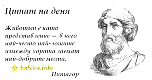 Мъдрост: Питагор