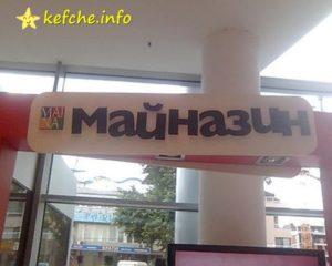 Пловдивски магазин
