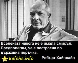 Робърт Хайнлайн