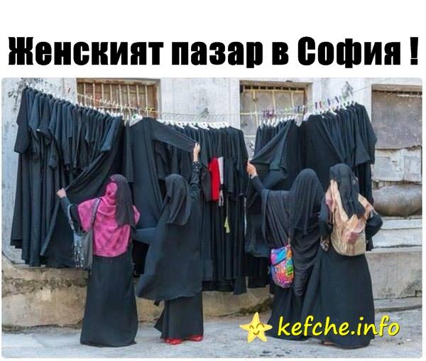 Женският пазар в София !