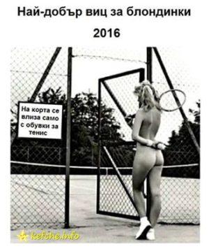 Най-добрият виц за блондинки за 2016г.