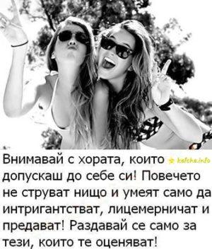 Приятелството