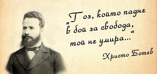 Мъдрости :Тоз който падне в бой за свобода, той не умира !