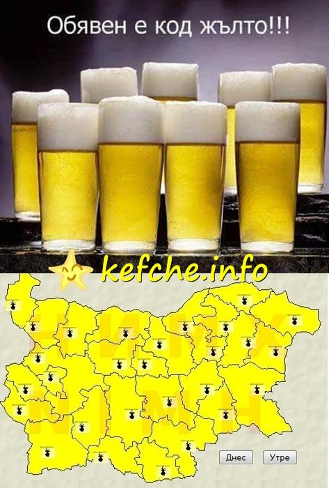 Код жълто в цялата страна
