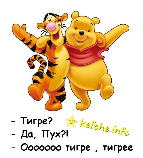 Ой тигре, тигре