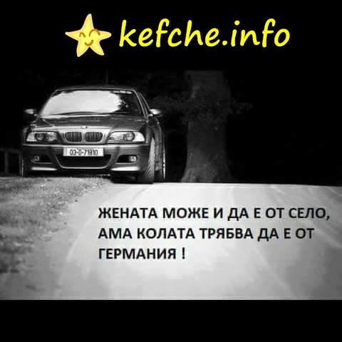 Картинки: Жената може да е от село, но колата трябва да е от Германия !