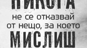 Картинки : Никога не се отказвай