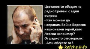 Вицове: Цветанов се обадил на радио Ереван