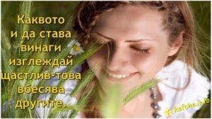Картинки: Каквото и да става винаги изглеждай щастлив - това вбесява другите.