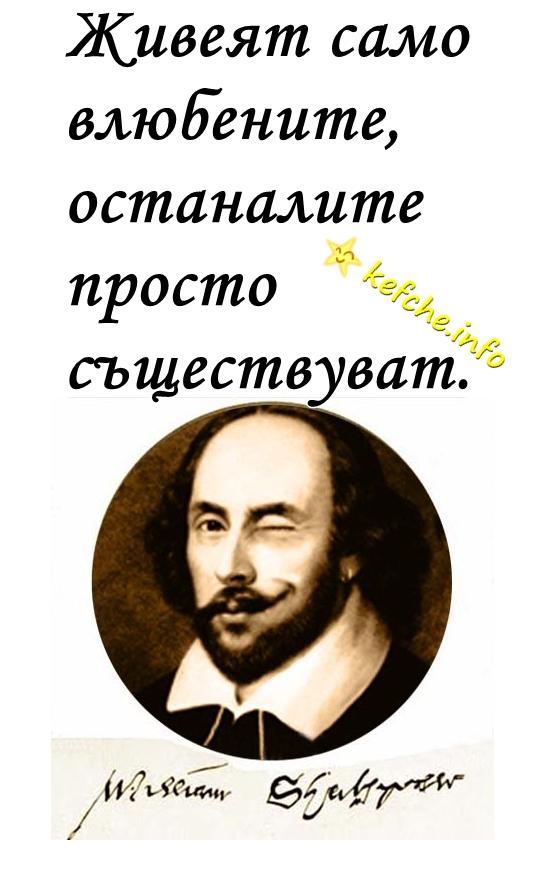 Мъдрости: Уилям Шекспир