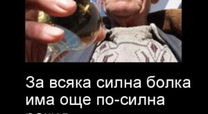 Картинки: За всяка силна болка има още по-силна ракия !