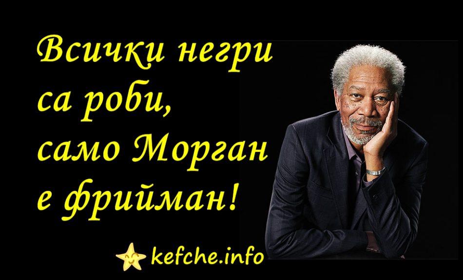 Морган Фрийман