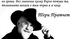 Мъдрости: Тери Пратчет