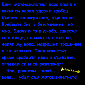 Вицове:Един мотоциклетист