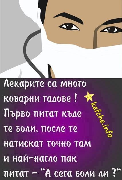 Картинки: Лекарите са много коварни гадове