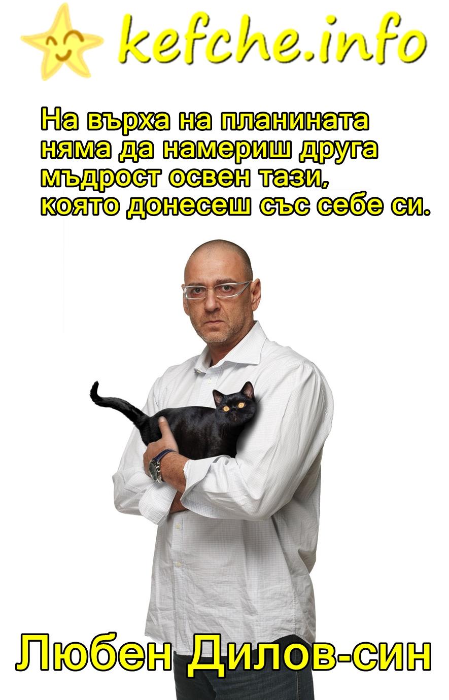 Мъдрост: Любен Дилов-син