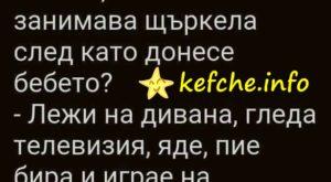 ЩЪРКЕЛА